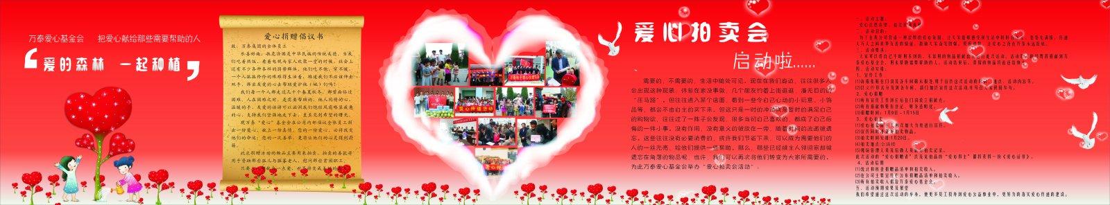 爱心捐赠活动手绘展板