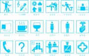 公共服务标志图片