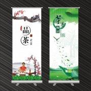 茶艺餐饮易拉宝X展架设计