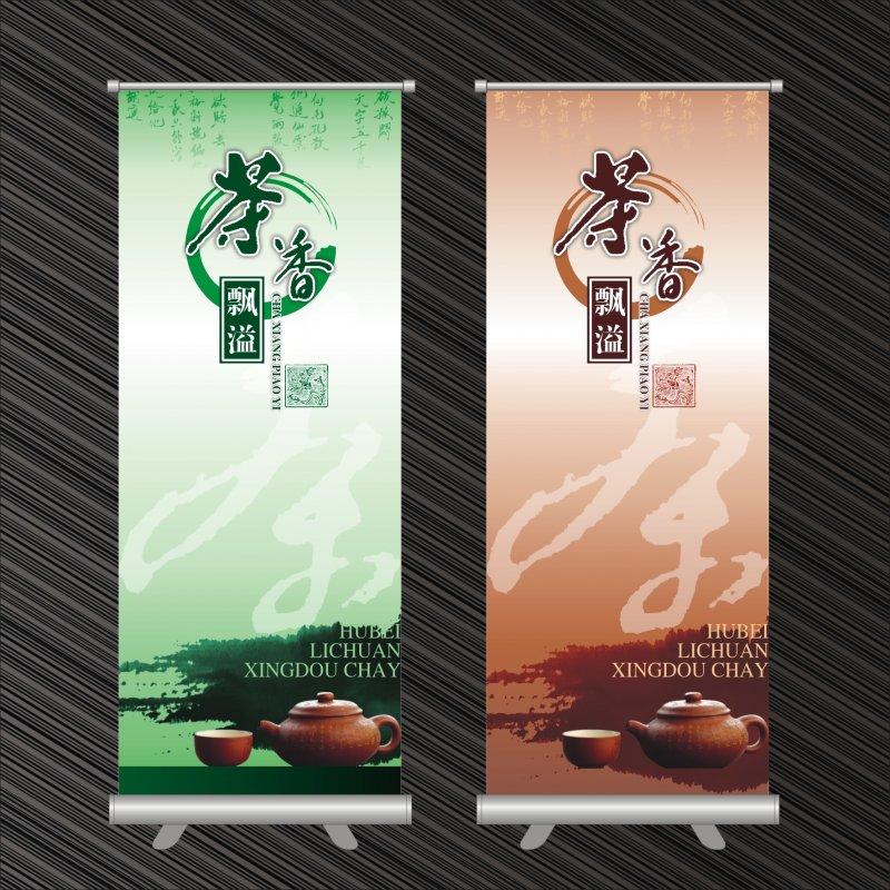 【cdr】茶艺餐饮易拉宝x展架设计模板