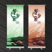 茶艺餐饮易拉宝X展架设计模板