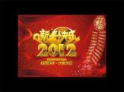 2012新年快乐节日素材设计