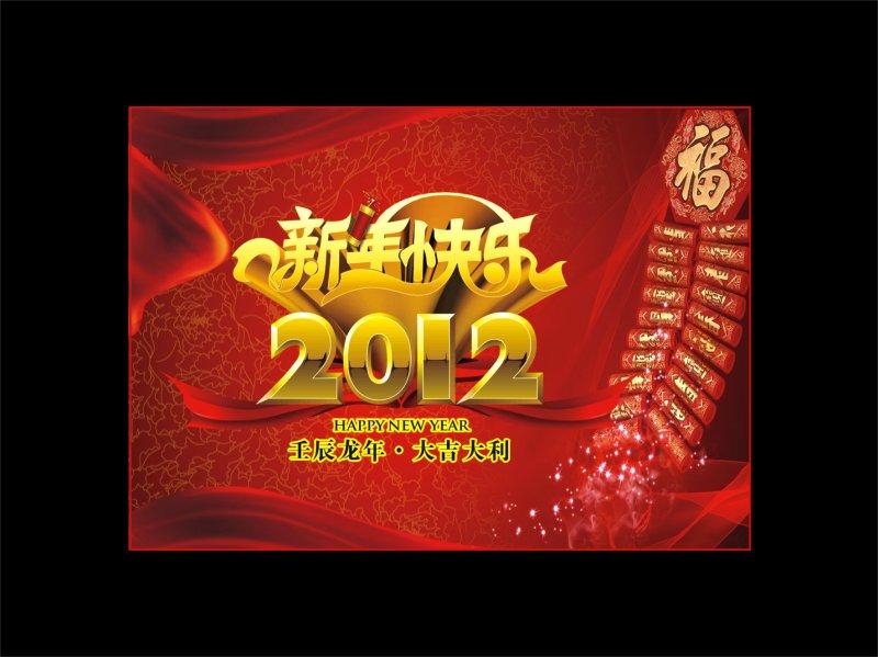 【cdr】2012新年快乐节日素材设计
