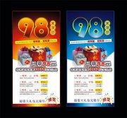 喜庆企业促销广告海报设计模板下载
