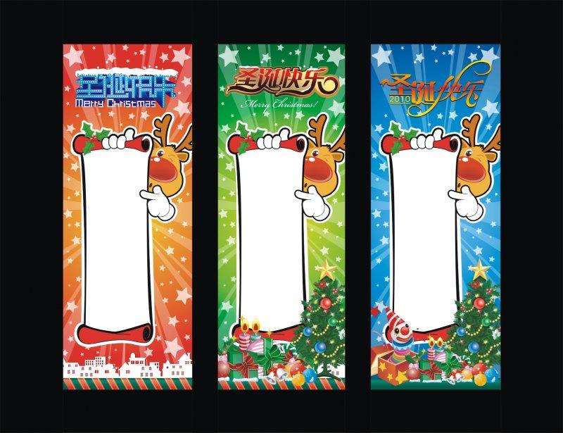 圣诞节易拉宝设计模板