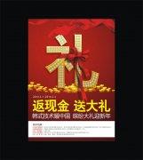 喜庆企业促销广告海报设计模板