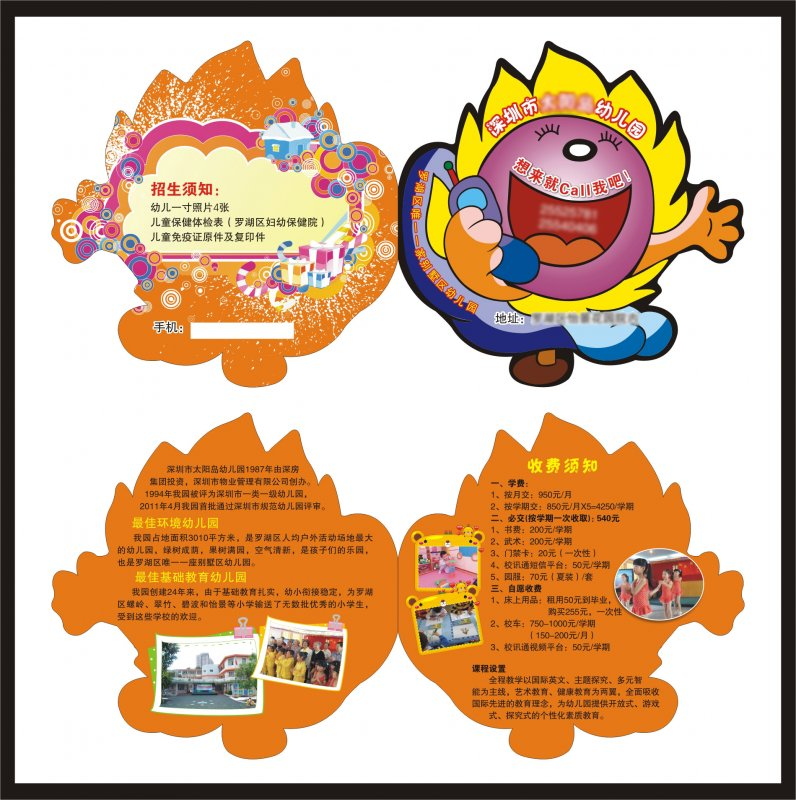 幼儿园宣传折页设计模板