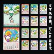 2013年十二生肖卡通儿童台历设计模板