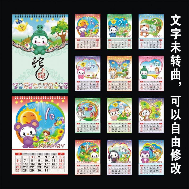 【cdr】2013年十二生肖卡通儿童台历设计模板