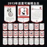 2013蛇年十二生肖艺术字台历
