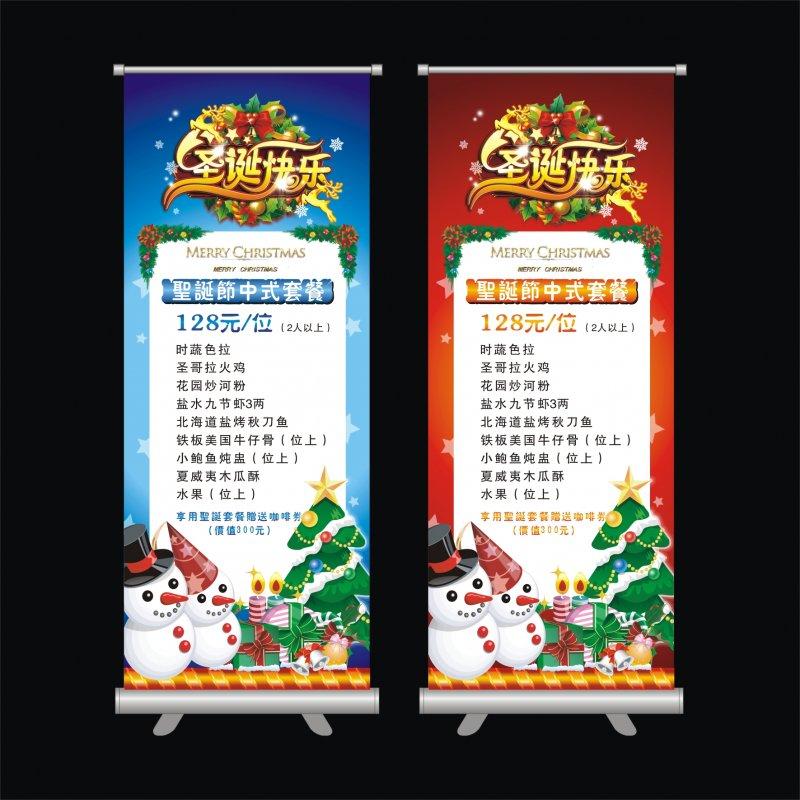 【cdr】圣诞节易拉宝 x展架设计模版