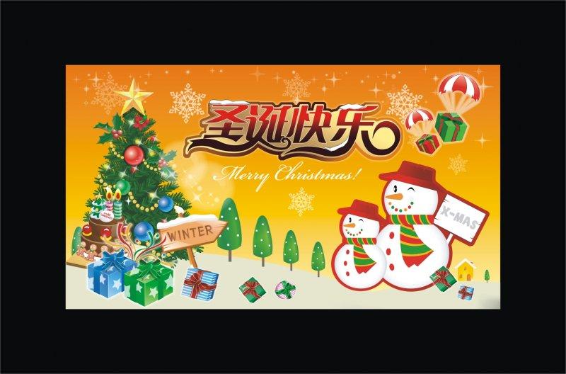【cdr】圣诞节海报广告贺卡设计模版