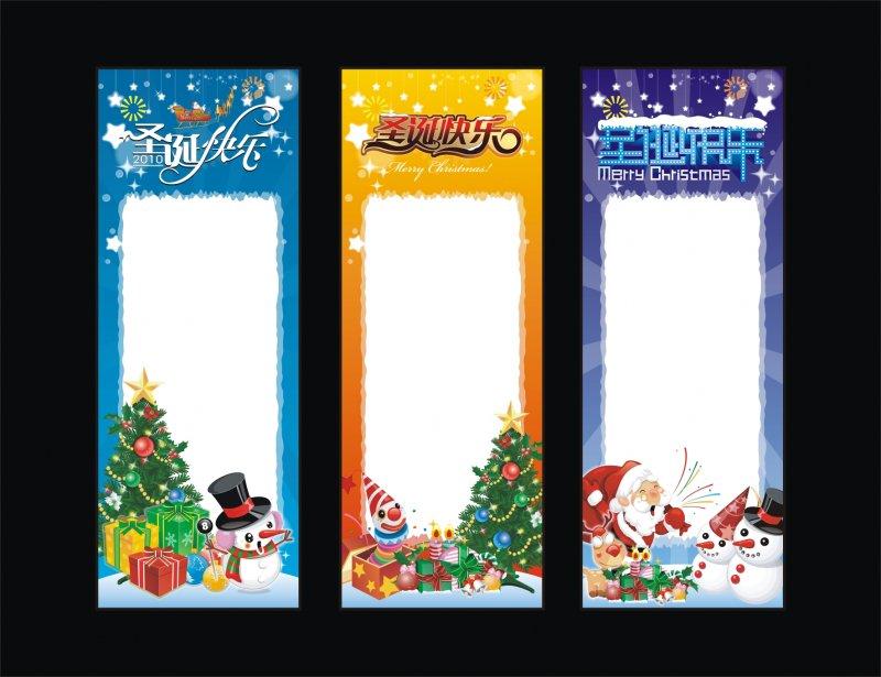 节日素材 圣诞节  圣诞背景 圣诞礼物 圣诞节喷绘背景 圣诞节日易拉宝