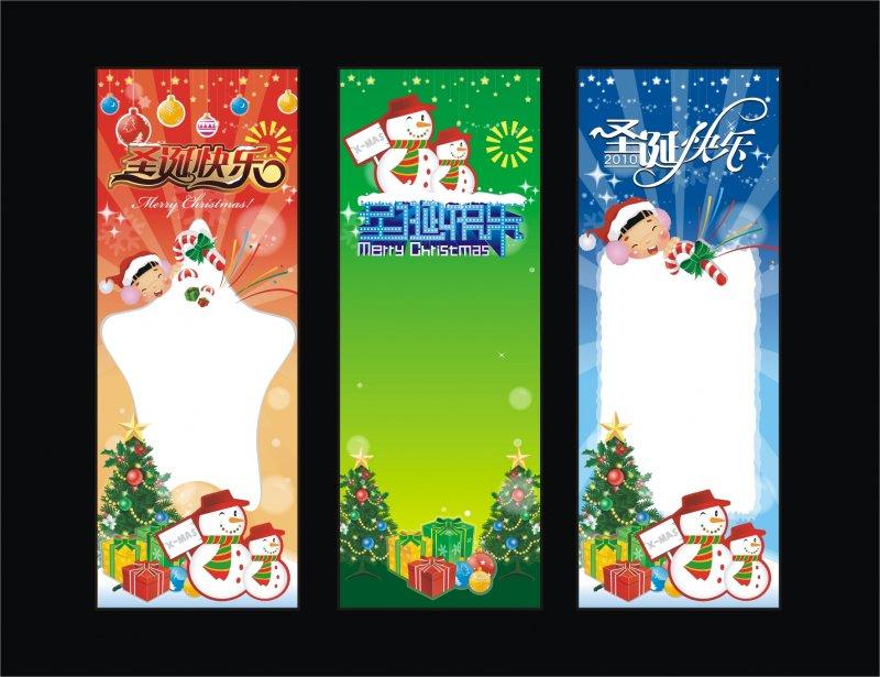 圣诞节易拉宝 X展架设计模版