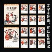 2013年梅花水墨画台历