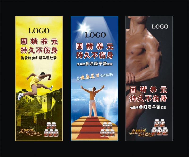 广告设计 展板模板