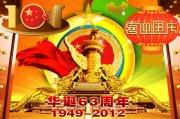 国庆海报 63华诞 欢乐63周年庆 设计 平面设计