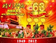 十一国庆节素材 国庆海报 设计 平面设计