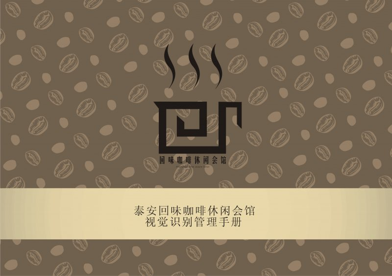 回味咖啡休闲会馆VI设计