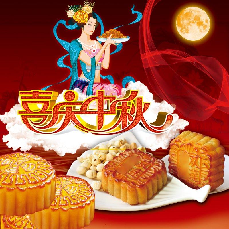 【psd】中秋节海报模板下载 月饼素材 中秋佳人素材