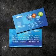 蓝色科技名片模板模板下载