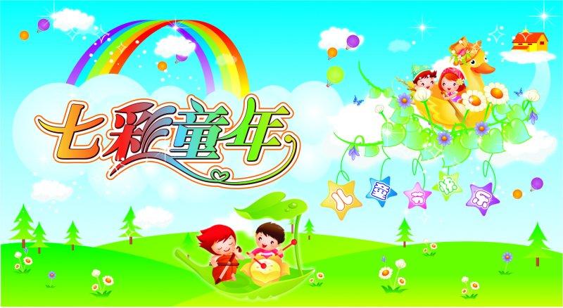 矢量专区 节日素材 六一儿童节  关键词: 说明:-六一节海报 七彩童年