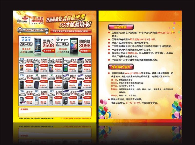 【cdr】cdr9矢量宣传单设计模板