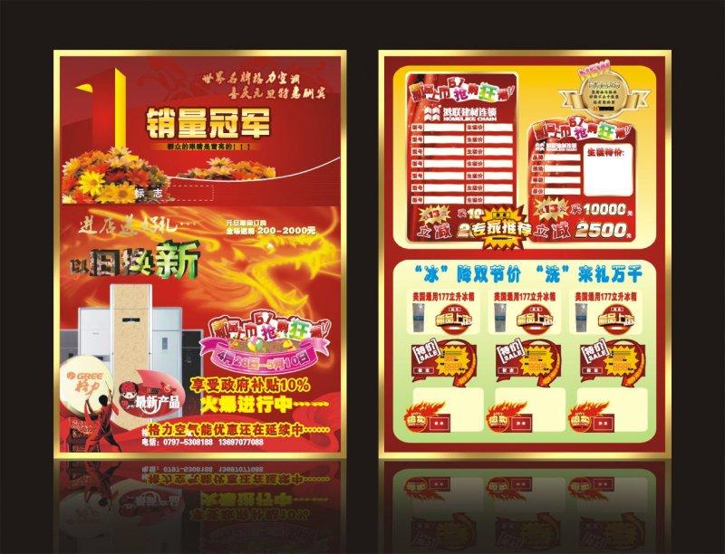 【cdr】喜庆活动宣传单设计模板