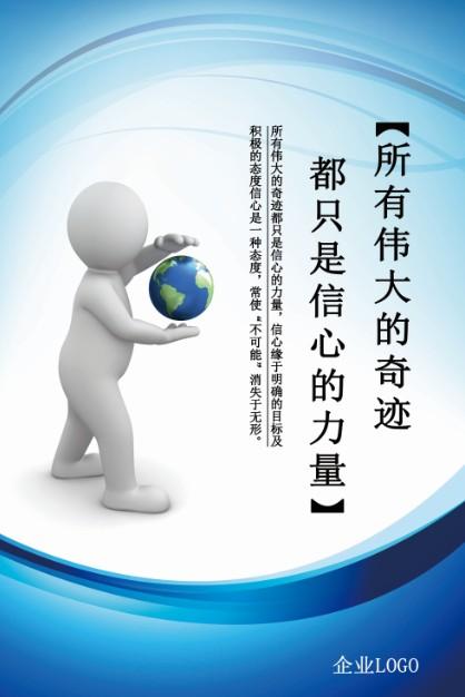 宣传展板 挂图 模板下载 图片下载 办公室 海报标语 挂画 激励 励志