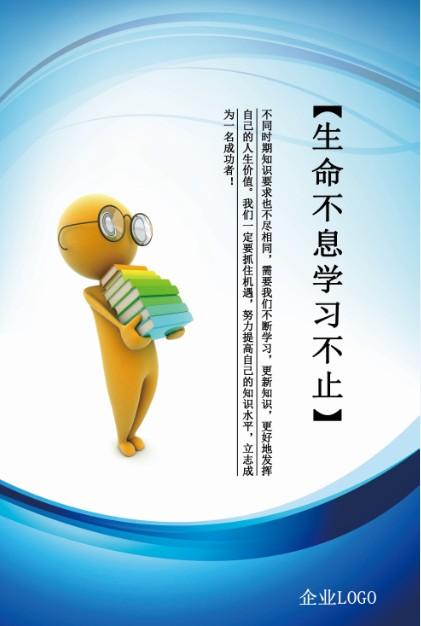 【psd】企业文化 宣传展板 挂图 模板下载 图片下载 办公室 海报标语
