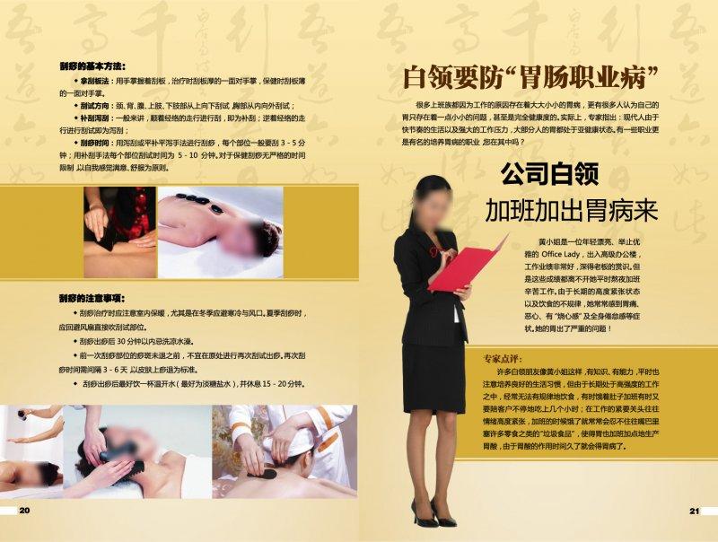 广告设计 画册版式