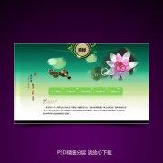 茶类网站模板