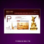 商務酒店網站模板