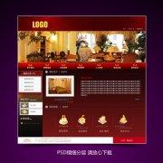 商务酒店网站模板