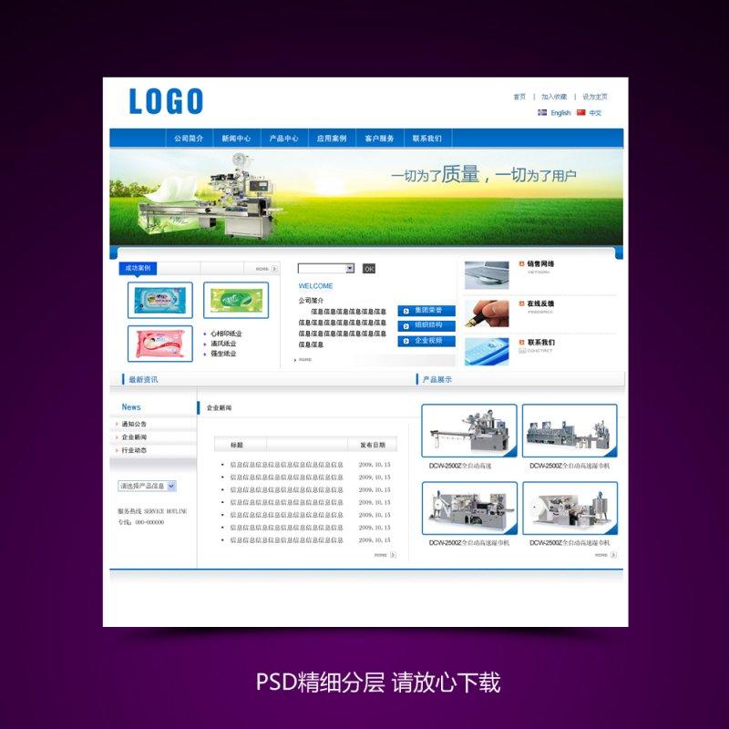 【psd】纸巾机械企业网站模板