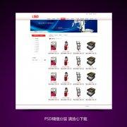鞋机网站模板