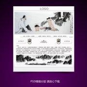 茶叶文化企业网站模板