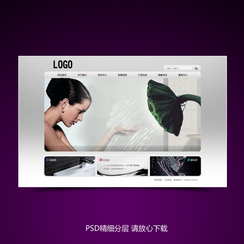 卫浴网站形象页psd设计; 卫浴水龙头设计图片素材