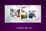 运动类企业网站模板