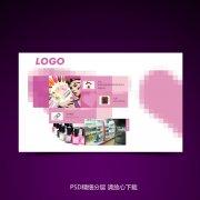 化妆品网店模板
