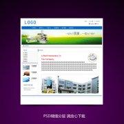 纸巾机械企业网站模板