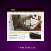卫浴企业网站模板