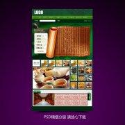 茶叶文化网站模板