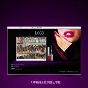 化妆品店网站模板