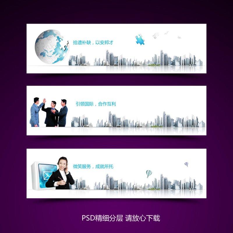 现代科技 电脑科技  关键词: 说明:-企业文化广告banner素材 上一张图