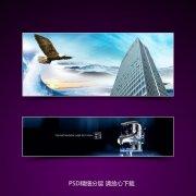 企業網站banner