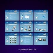 企业网站内页模板