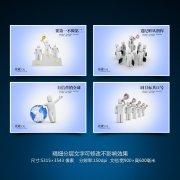 獎臺團隊地球合作企業文化