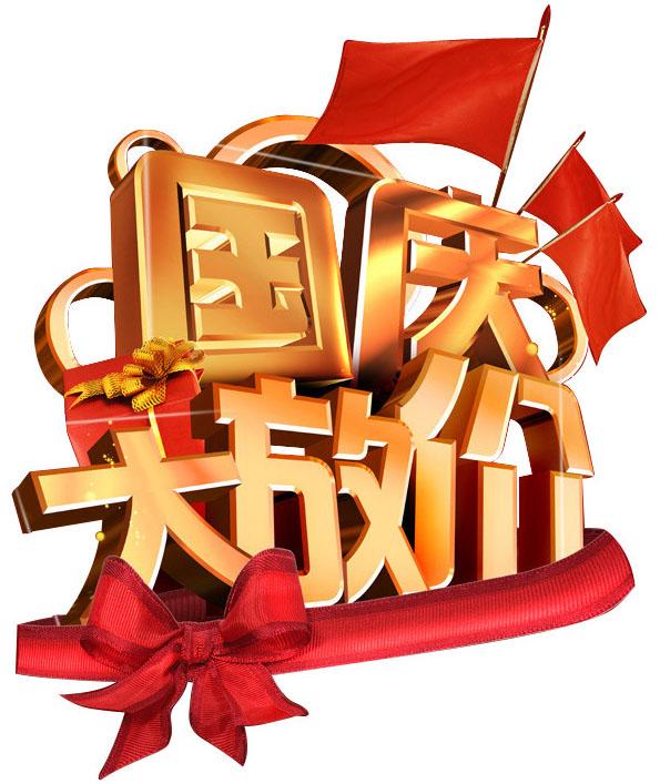 首页 ps分层专区 节日素材 国庆节  关键词: 说明:-艺术字体国庆大放