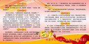 国庆节宣传栏